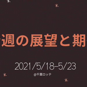 今週の展望と期待(2021/5/18-5/23)
