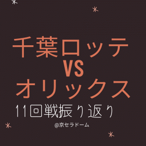 2021/05/19(対オリックス11回戦@京セラD)