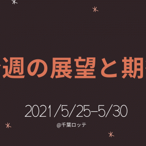 いよいよ交流戦!今週の展望と期待(2021/5/25-5/30)