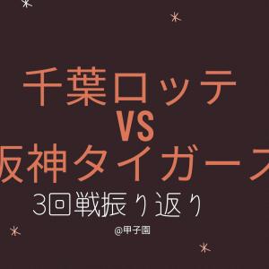 (2021/5/27)佐々木朗希初勝利!セリーグ首位相手に勝ち越し!!今日のGoodPoint!