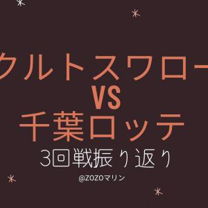 (2021/6/10)佐々木朗希に幕張寿司!今日のGoodPoint!
