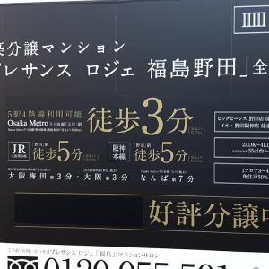 2021年夏以降 大阪市福島区内 おすすめ新築分譲マンション
