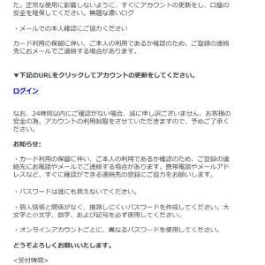 「加入していないのに不正検知システム発動!お金の無心か?!」~Vol.2☆「ウチ」という集団ストーカーの現在No.468