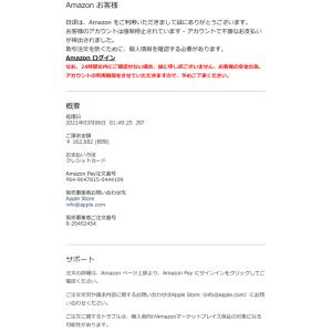 「加入していないのに不正検知システム発動!お金の無心か?!」~Vol.3☆「ウチ」という集団ストーカーの現在No.469