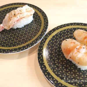 はま寿司で食べたお昼ご飯