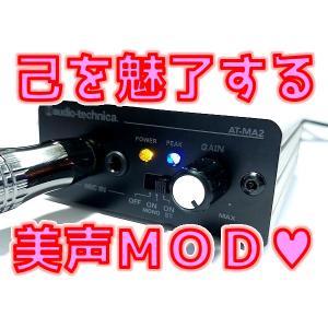 【MOD】 audio-technica AT-MA2 禁断の美声モディファイ💖