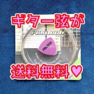 【神改革】 サウンドハウス ギター弦 送料無料 !ギリギリ2千円未満買ってみた💖