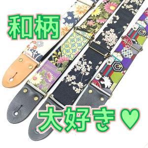 和柄 ギターストラップ が好きだから色々教えてあげる💖