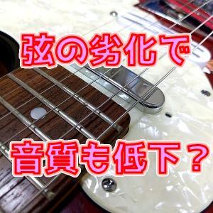 【 古い弦 音 】弦が古くなると音がどれくらい劣化するか教えてアゲル💖