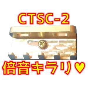 Creatifinity Parts CTSC-2 ファットブラスが倍音アップグレード💖
