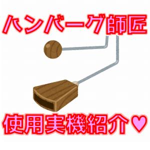 【 ハンバーグ師匠 楽器 】井戸田潤さん使用打楽器をまとめたよ💖【ビブラスラップ】