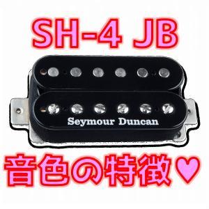 【定番】 Seymour Duncan JB Model 音の特徴教えてアゲル💖