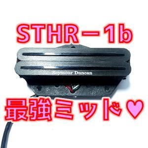 【極太】 SEYMOUR DUNCAN STHR-1b 最強ブリブリサウンドを解析💖