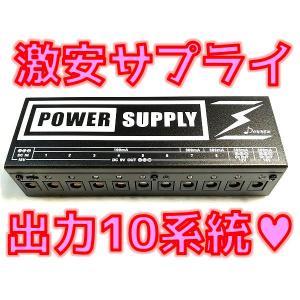 【Amazon】 Donner DP-2 激安10系統パワーサプライってどうよ?