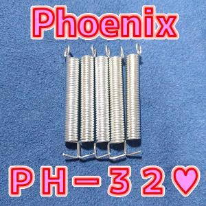 Phoenix PH-32 トレモロスプリング の音を調べたよ💖
