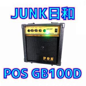 POS GB100D – 軽めのJUNK日和 Take4💖 –