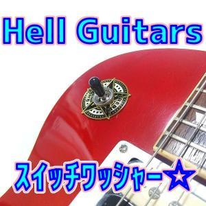 Hell Guitars スイッチワッシャー STAR ゴールド がカッコいい💖
