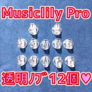 [クリア] Musiclily Pro インチミリ兼用ノブってどうよ?[透明]