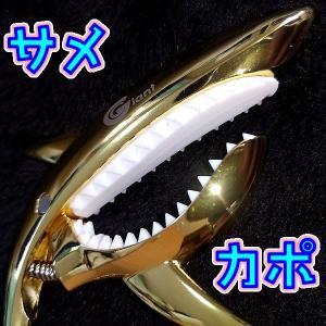 [サメカポ] Phoenix カポタスト type Shark ズッシリガッシリ💖