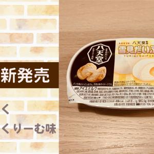 【5/17新発売】八天堂監修雪見だいふくカスタードくりーむ味