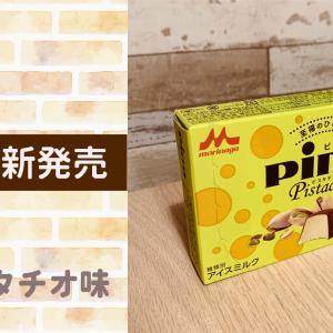 【5/31 新発売】ピノ ピスタチオ【ミルクチョコレートとピスタチオの超絶ハーモニー!】