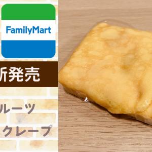 【ファミリーマート】4種のフルーツもちもちクレープ【夏らしさ満点のトロピカルクレープ!】
