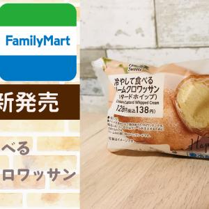 【ファミリーマート】冷やして食べるクリームクロワッサン【冷え冷えめちゃうま新食感!】
