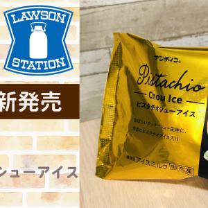 【ローソン】ピスタチオシューアイス【老舗が作る渾身のピスタチオシューアイス!】