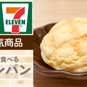 【セブンイレブン】冷たく食べるメロンパン【衝撃の新食感&激うまホイップクリーム】
