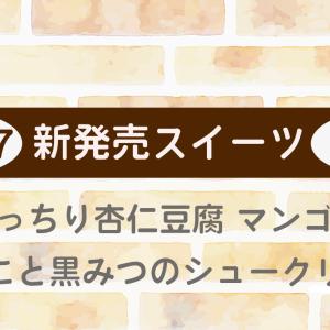 【7/27新商品予告】注目のファミマ新作スイーツはこれだ!