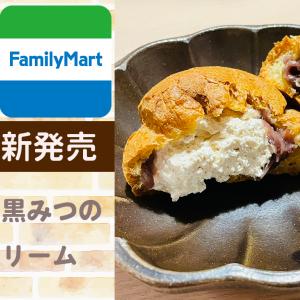 【ファミリーマート】あんこと黒みつのシュークリーム【最強ファミマシューに新商品登場!】