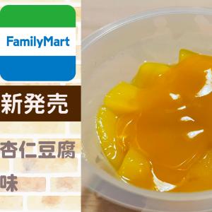 【ファミリーマート】もっちり杏仁豆腐マンゴー【もち粉使用のもっちり神杏仁豆腐ここにあり】