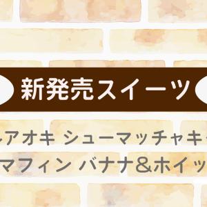 【8/3(火)新商品予告】今週の注目ローソンスイーツはこれだ!
