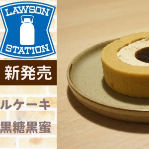【ローソン】黒糖ロールケーキ【意外となかった黒みつ黒糖ロールケーキ!】