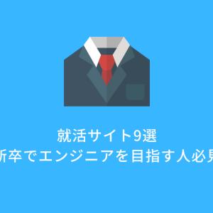 【文系OK!】おすすめのエンジニア向け就活サイト9選!