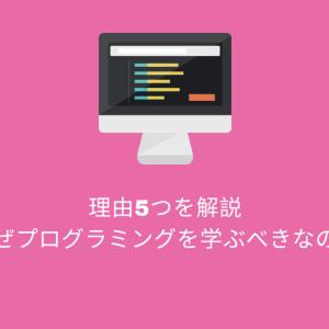 【大学生必見】なぜプログラミングを学ぶべきなのか?理由5つを徹底解説!
