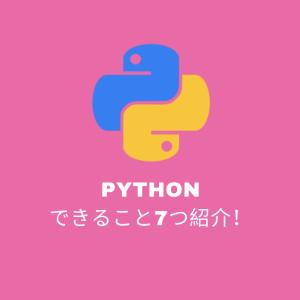 【初心者必見】Pythonでできること7選!実例を用いて徹底解説!