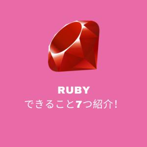 【初心者向け】Rubyでできること7選!特徴や実際のサービスも紹介!