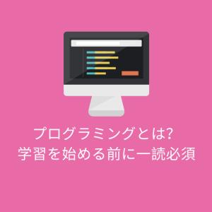 【初心者必見】プログラミングとは?おすすめのプログラミング言語も紹介