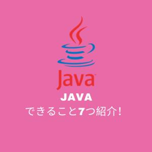 【初心者向け】Javaでできることとは?特徴や学習法を解説!