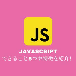 【初心者必見】JavaScriptでできること5選!特徴や実例を用いて解説!