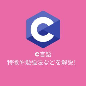 【初心者必見】C言語でできることとは?就職しても使える知識を徹底解説