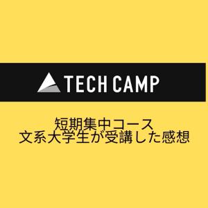 【文系大学生が受講】TECHCAMP(テックキャンプ)は大学生向きではない?理由を解説