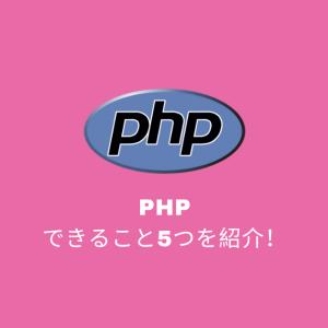 【初心者必見】PHPでできること7選!具体例を用いて詳しく解説!
