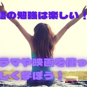 英語ってこんなに楽しい!ドラマと映画で英語を学べる方法と作品を紹介!