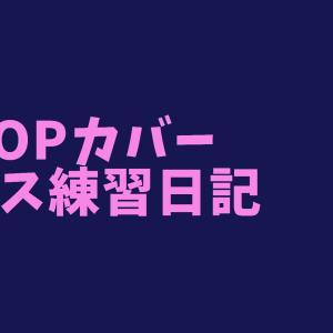 K-POPダンスカバーレッスン2日目♪