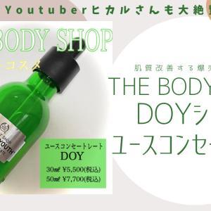 【THE BODY SHOP】肌が生まれ変わる!? 入手困難になった肌質改善の角層美容液