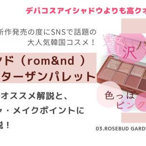 【rom&nd(ロムアンド)】SNSで話題必須の韓国コスメ!ベターザンパレット