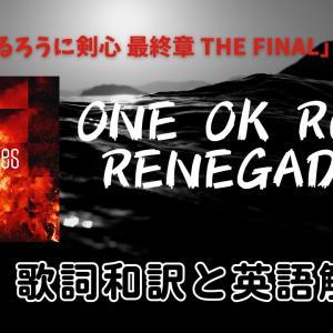 【歌詞和訳/解説】ONE OK ROCK / Renegades