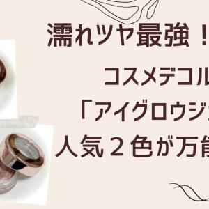 【COSME DECORTE】大人気アイグロウジェム!万能すぎる人気2色を比較♡